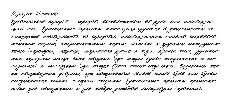 Рукописный текст