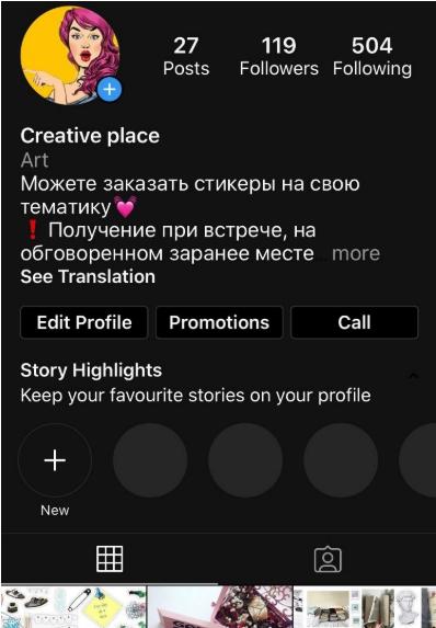 Аккаунт в Инстаграме
