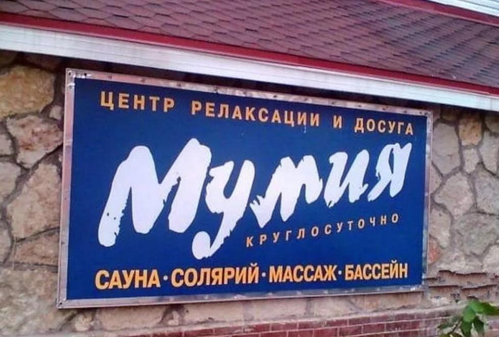 Центр релаксации Мумия