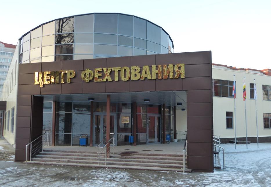 Центр фехтования