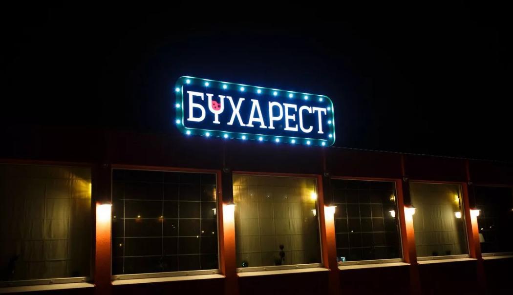 Бар Бухарест