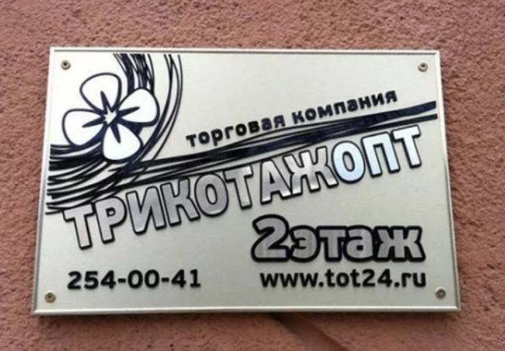 ТК Трикотажопт