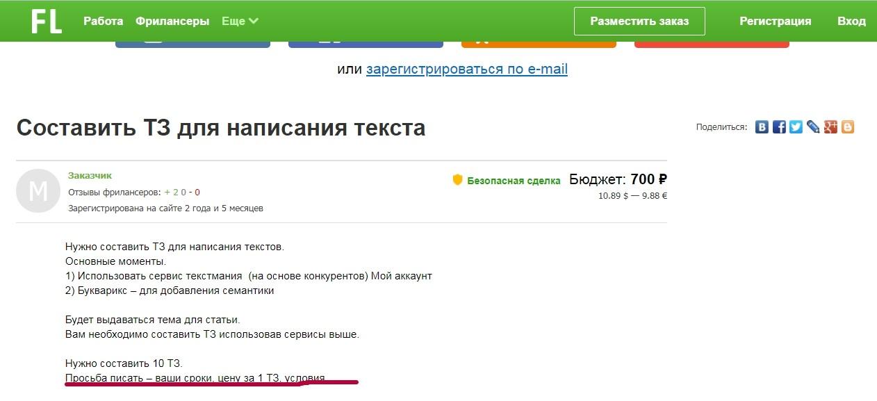 Пример объявления на Fl.ru по написанию ТЗ