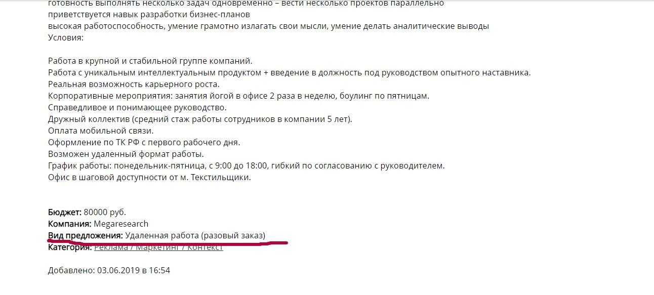 Пример разового заказа на сайте FREELANCEJOB