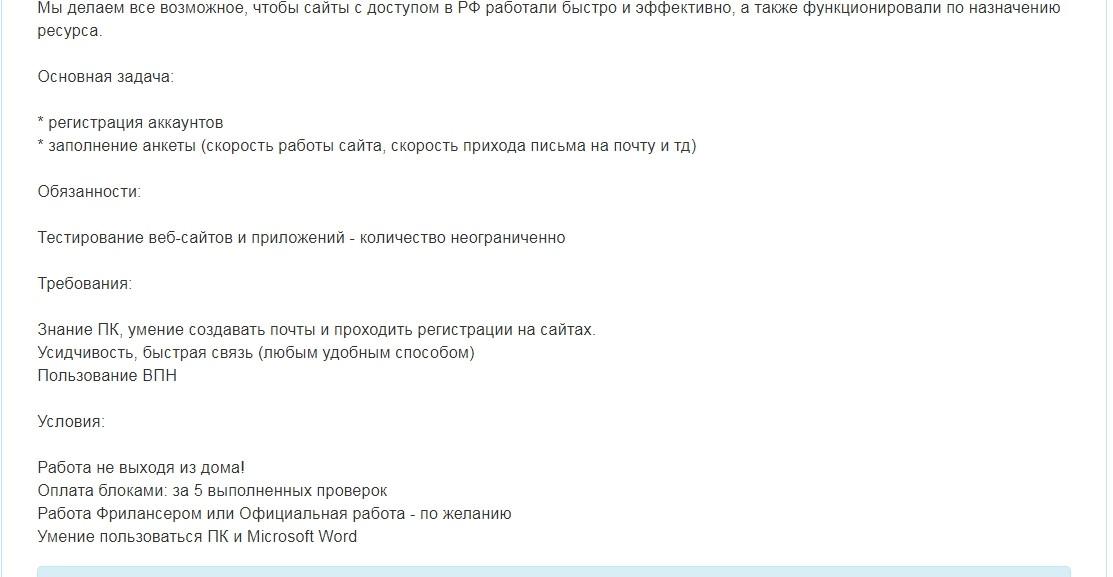 Объявление о работе тестировщика на сайте Remote.job