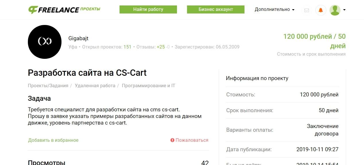 Пример объявления по разработке сайта