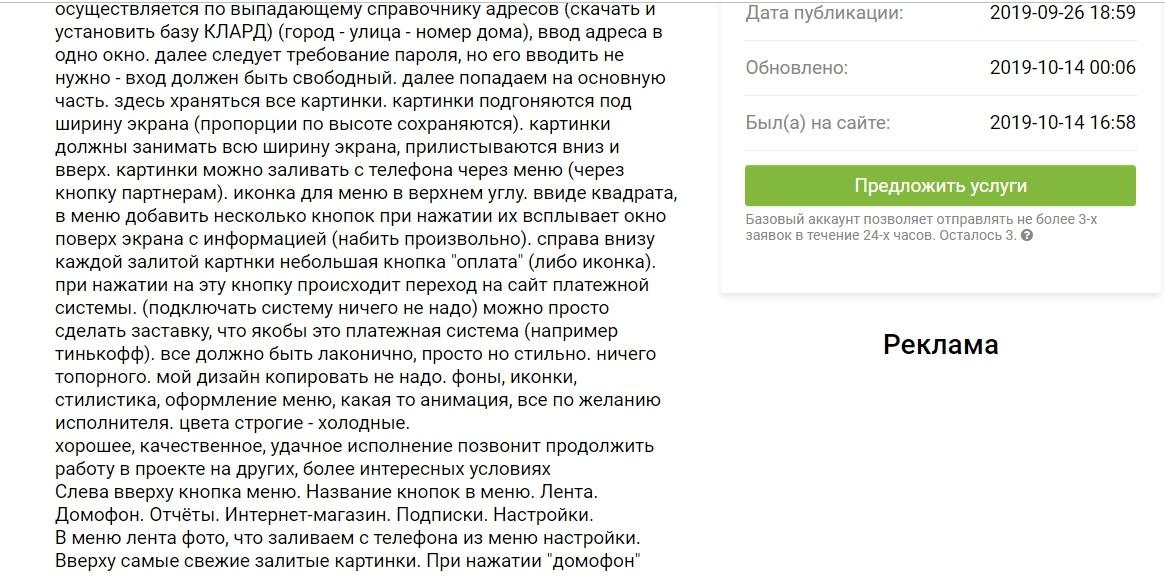 Пример задания для разработчика мобильного приложения