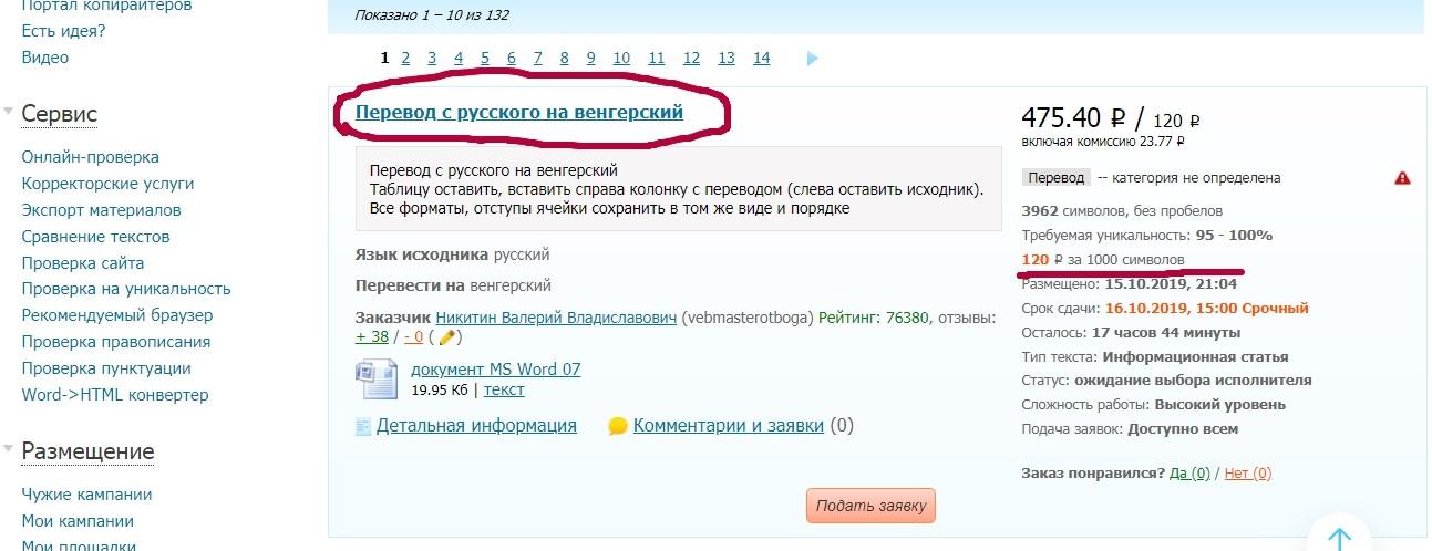 Перевод с русского на венгерский