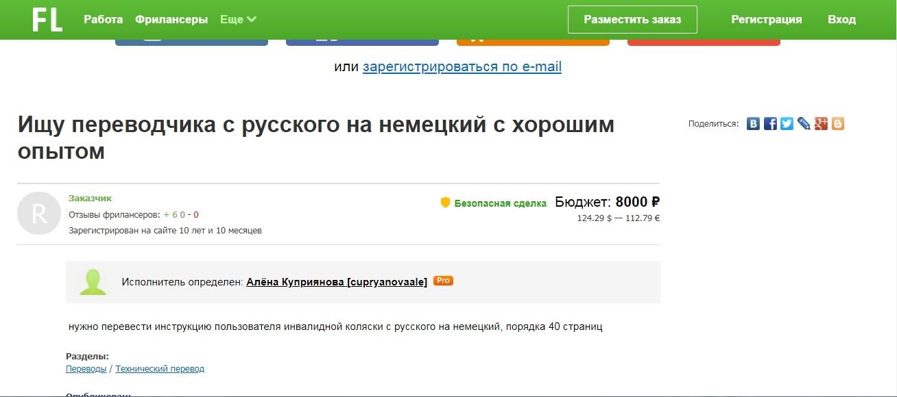 Разовый заказ на выполнения технического перевода