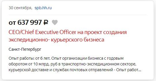 Вакансия генерального директора