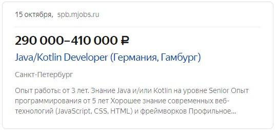 Вакансия java разработчика