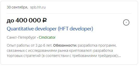Вакансия разработчика программного обеспечения
