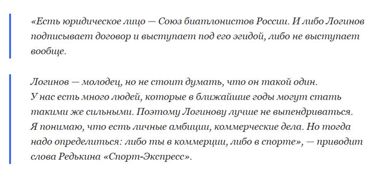 Вырезка интервью Редькина Е.Л, председателя тренерского совета СБР, для газеты «Спорт-Экспресс»