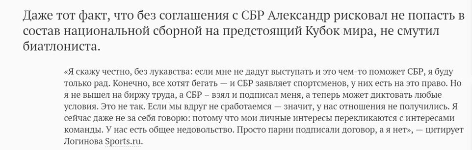 Вырезка интервью Логинова для «Газеты.ру»