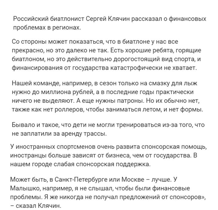 Интервью российского биатлониста Сергея Клячина о финансовом положении биатлона
