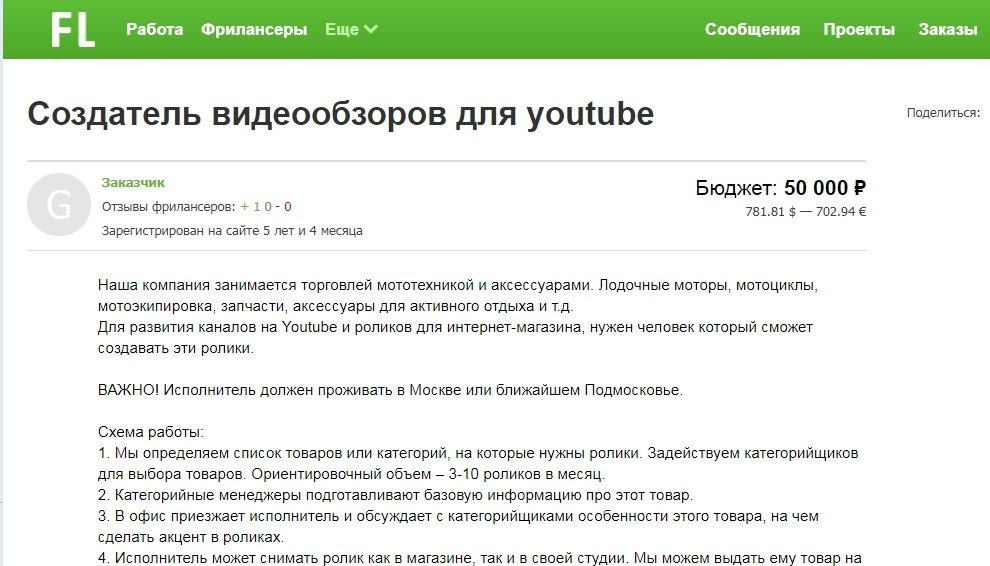 Создатель видеообзоров для YouTube