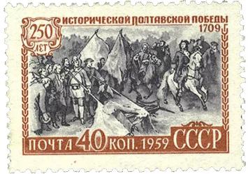 250 лет исторической Полтавской победы