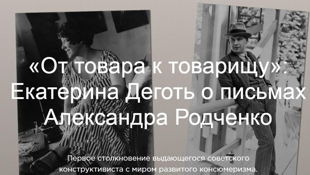 «От товара к товарищу»: Екатерина Деготь о письмах Александра Родченко