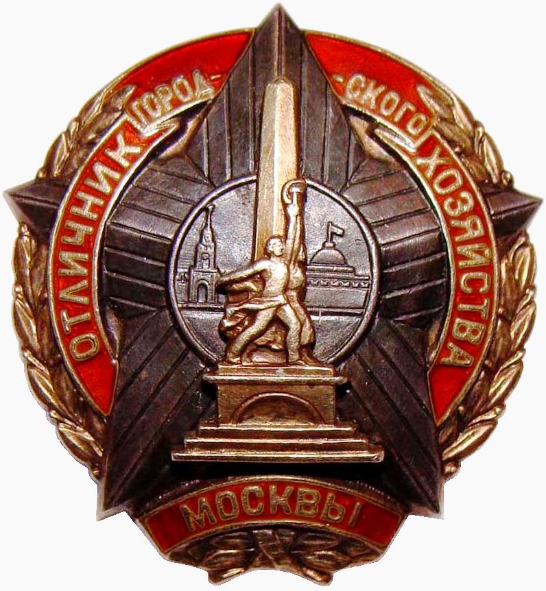 Отличник городского хозяйства Москвы