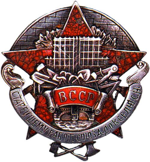 В честь Х-летия союза строителей