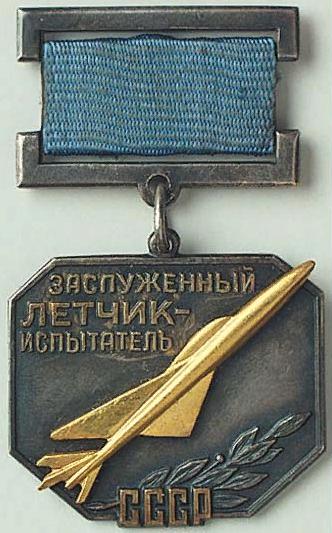 Заслуженный лётчик-испытатель