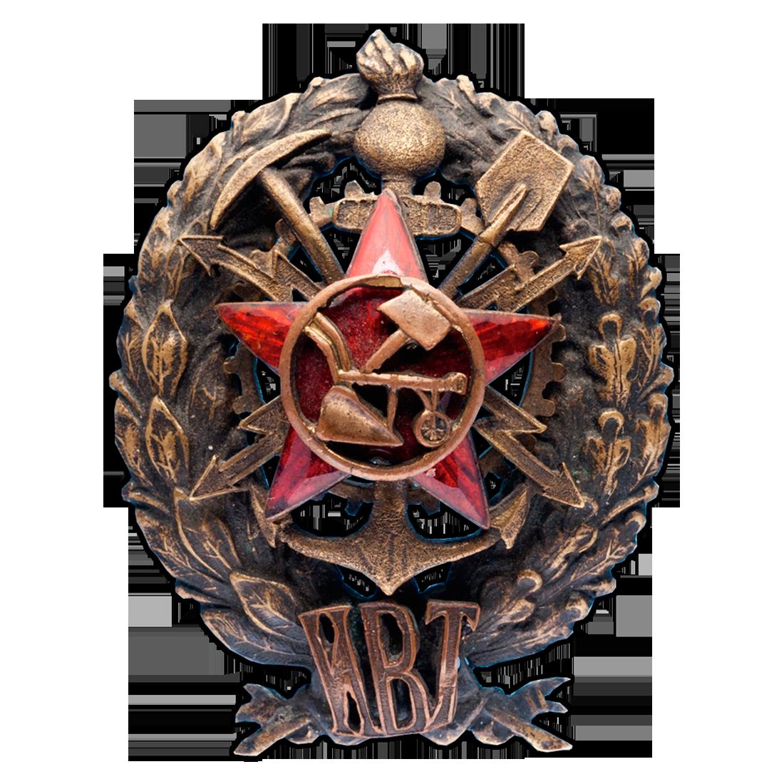 Знак Высшей инженерно-технической школы комсостава РККА