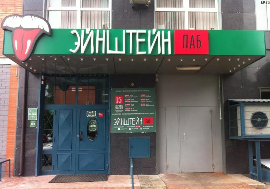 Ресторан «Энштейн-Паб»