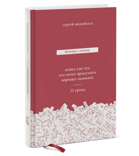 Книга Сергея Малайкина