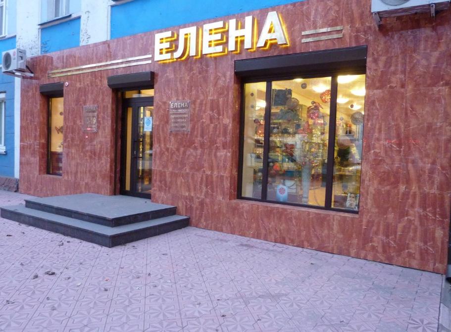 Магазин Елена