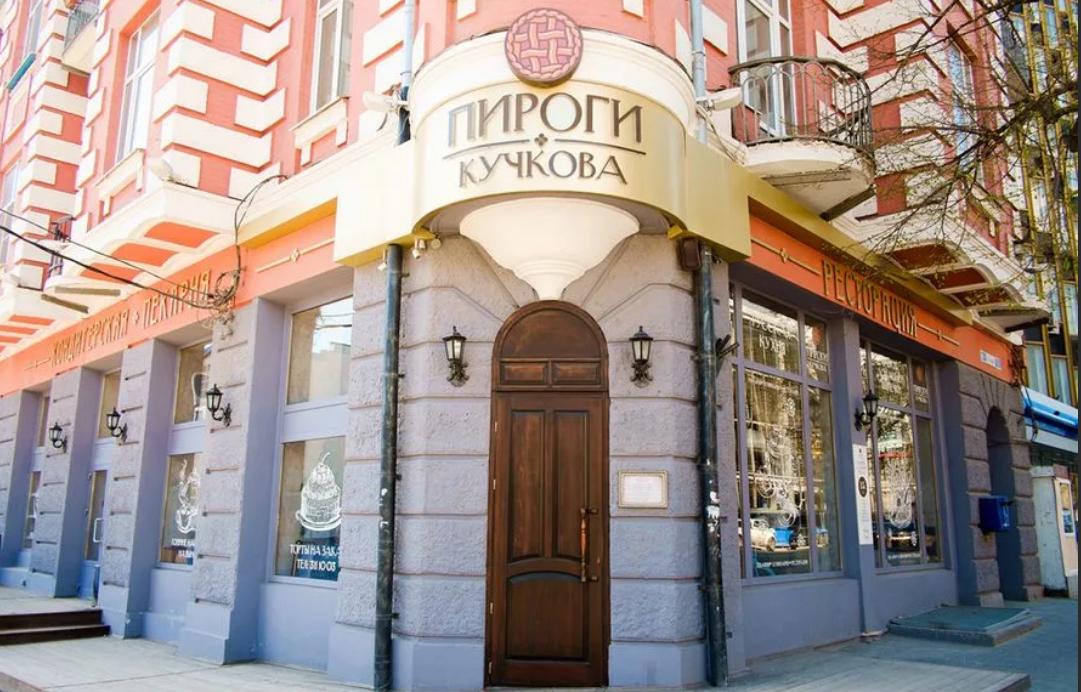Пироги Кучкова