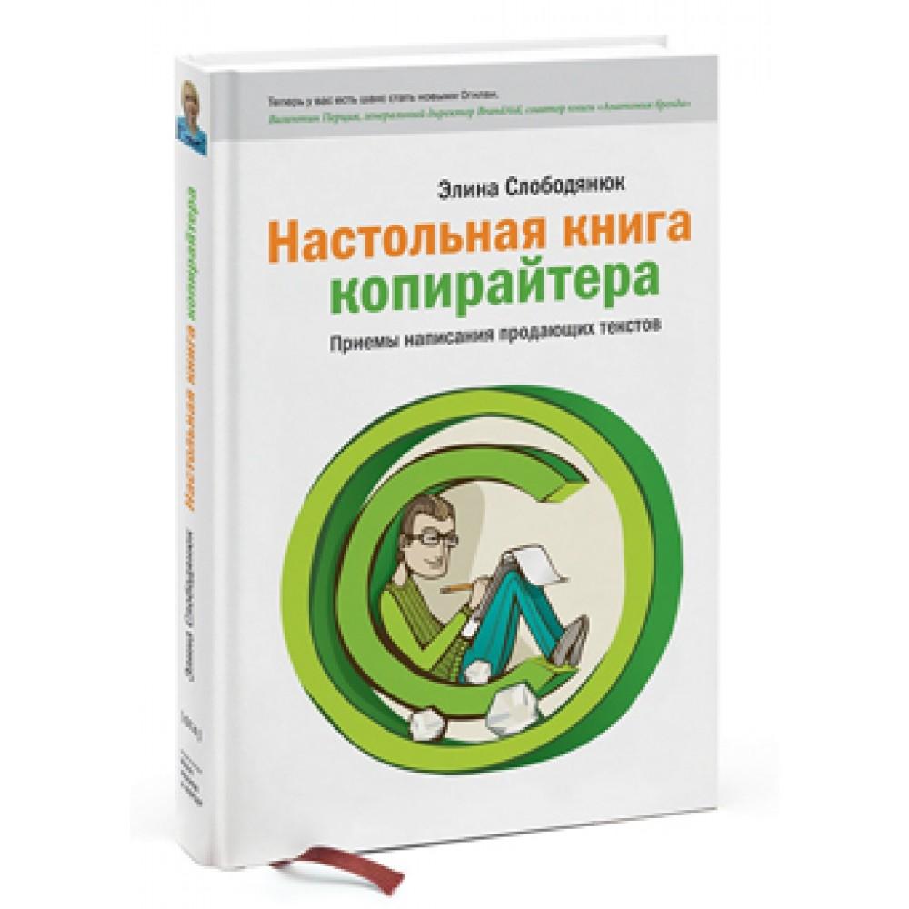 Настольная книга копирайтера