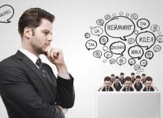 Способы придумать название для компании или бизнеса