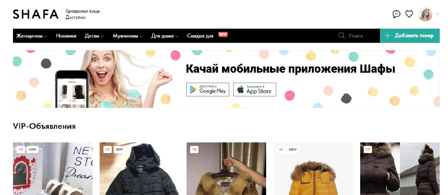 Сайт Shafa