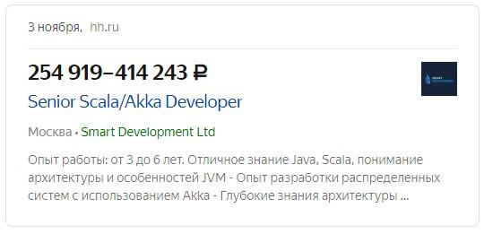 Разработчик Scala/Akka