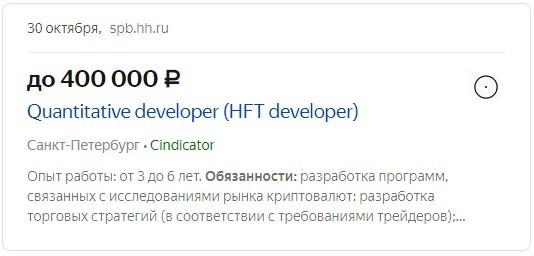 Количественный разработчик