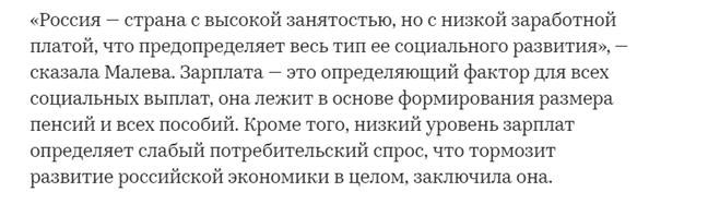 Интервью Татьяны Малехой, российского социального экономиста, о состоянии заработных плат в России