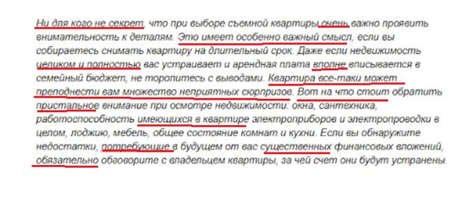 Пример «лишней» информации в тексте