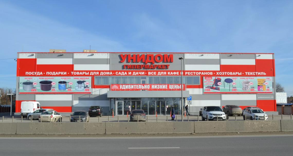 Гипермаркет Унидом