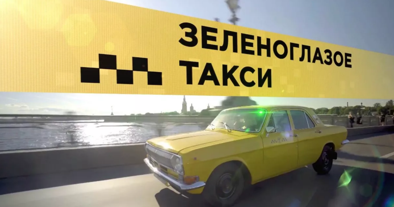 Зеленоглазое такси