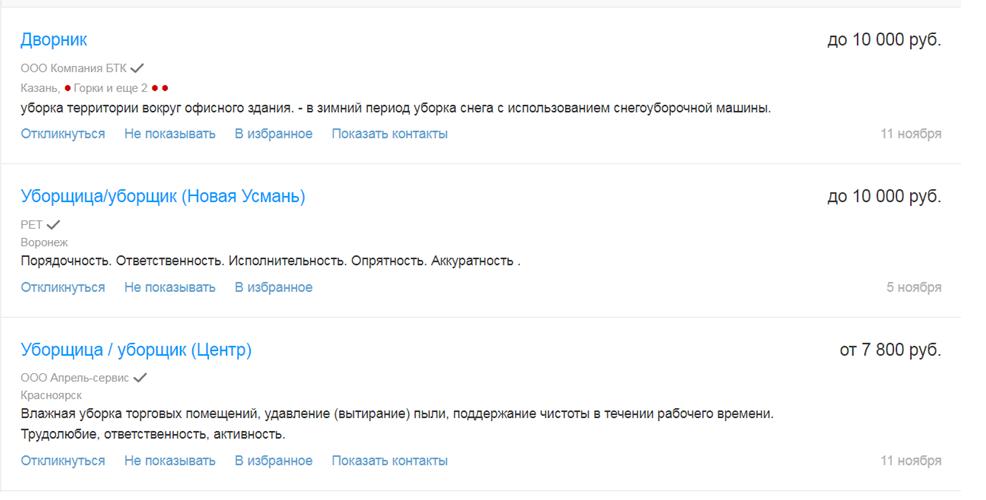 Профессии с зарплатой до 20 тыс. рублей