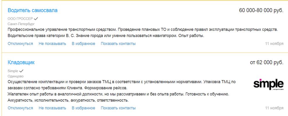 Профессии с зарплатой от 60 до 80 тыс. рублей