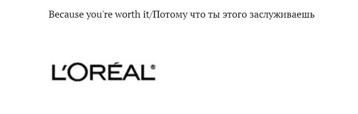 Реклама «Лореаль»