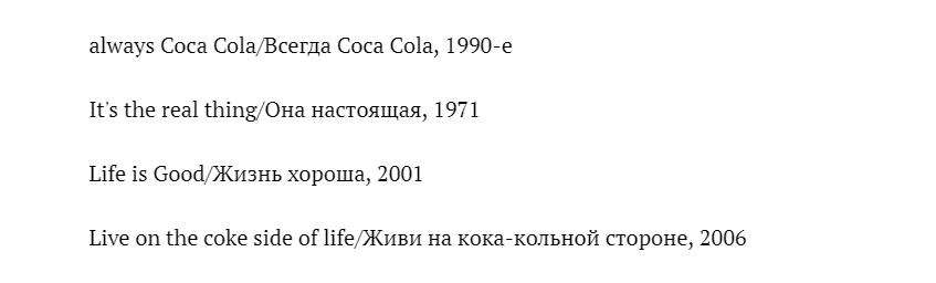 Слоганы «Кока-Кола», с 1971 по 2006 год