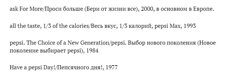 Слоганы «Пепси», с 1977 по 2000 год