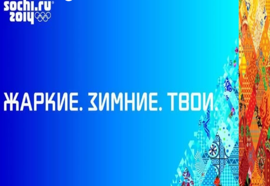 Слоган зимних олимпийский игр 2014 года в Сочи
