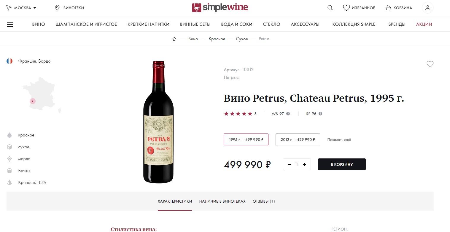 Бутылка Chateau Petrus 1995 года
