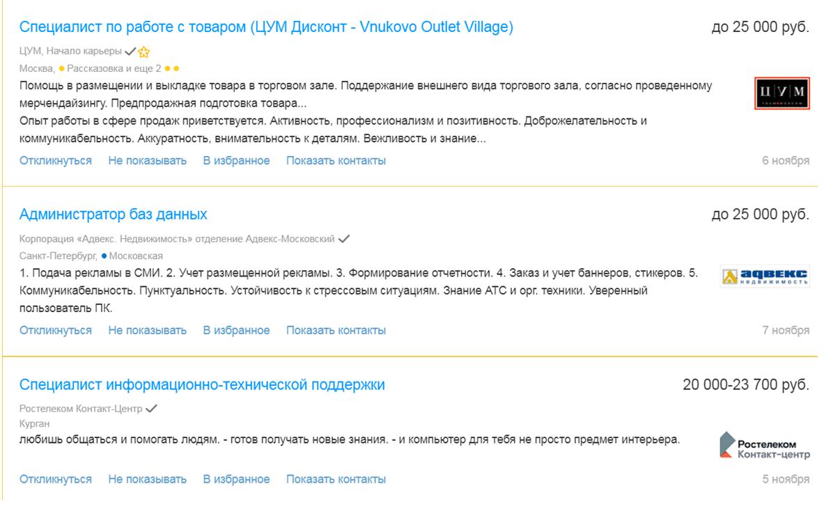 Профессии с зарплатой от 20 до 40 тыс. рублей