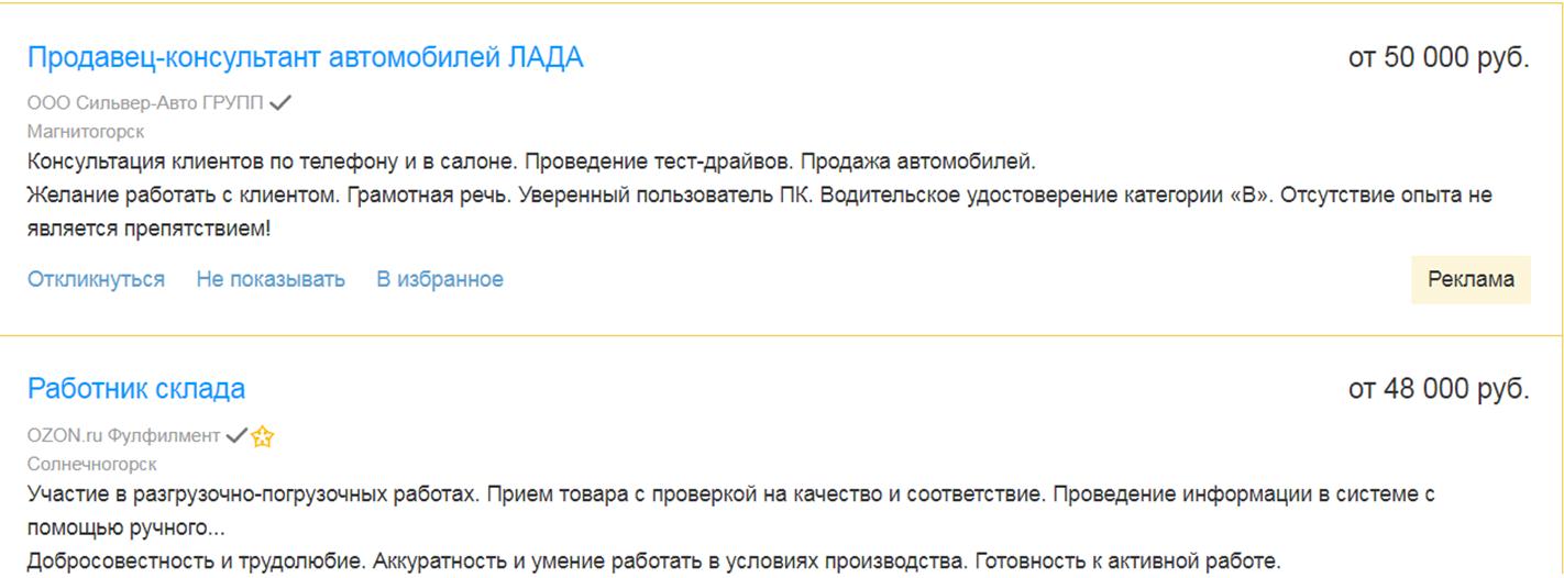 Профессии с зарплатой от 40 до 60 тыс. рублей