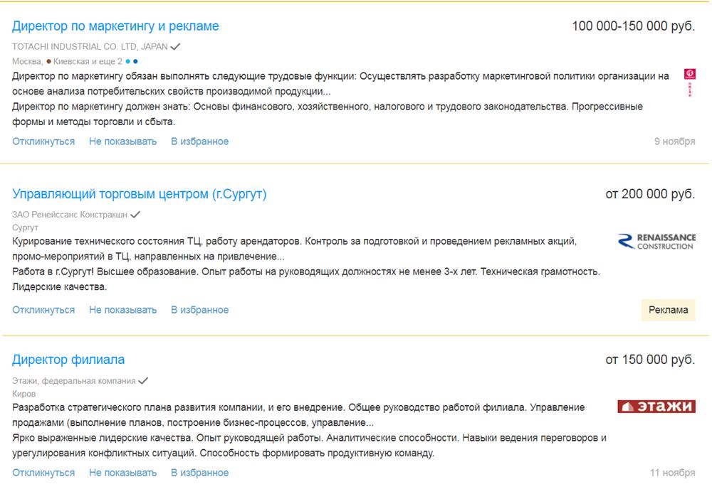 Профессии с зарплатой от 100 тыс. рублей