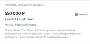 Начальник юридического отдела